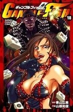 Gamble Fish  Manga Series
