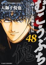Mukobuchi Gambling Manga
